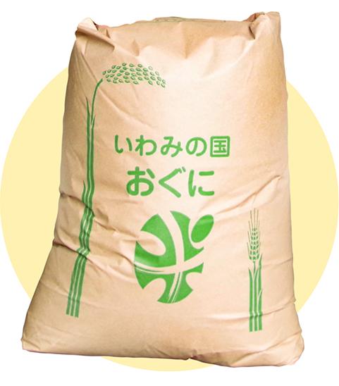 おぐに米(特別栽培米)